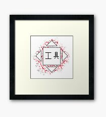 Chinese Character for Tool Gongju Framed Print