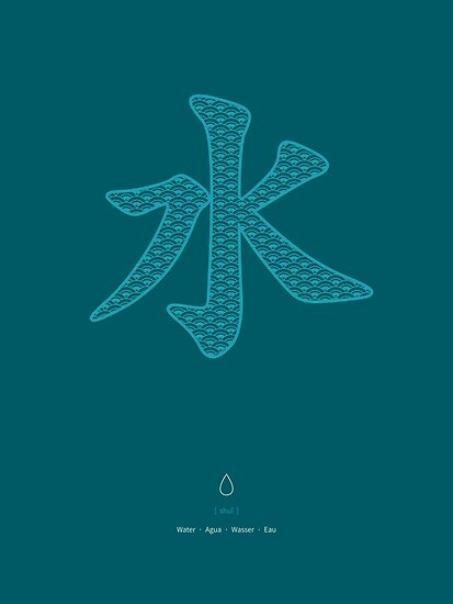 Chinese Character Water Shui Posters By Thoth Adan Redbubble