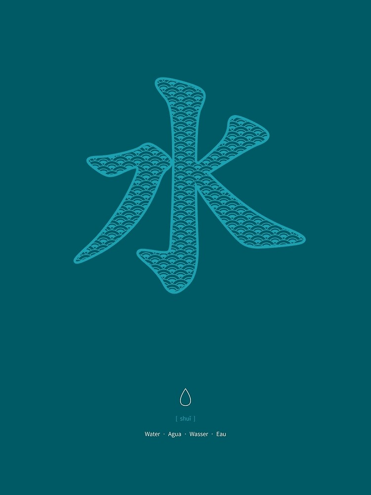 Chinese Character Water / Shui by Thoth-Adan