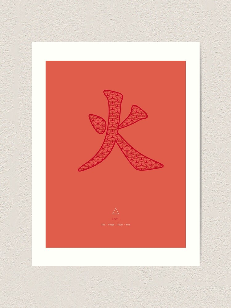 Alternate view of Chinese Character Fire / Huo Art Print