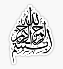 Basmallah In the name of God, Most Merciful, Most Gracious Sticker