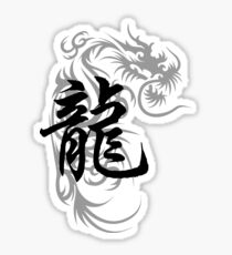 Chinese Zodiac Dragon Symbol Sticker