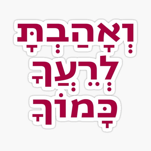 Hebrew Love Your Fellow As Yourself - Torah Quote Sticker