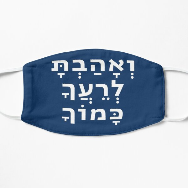 Hebrew Love Your Neighbor As Yourself - Torah Quote Flat Mask