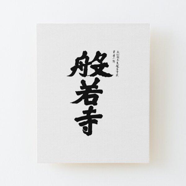 Japanese Kanji Wood Mounted Print