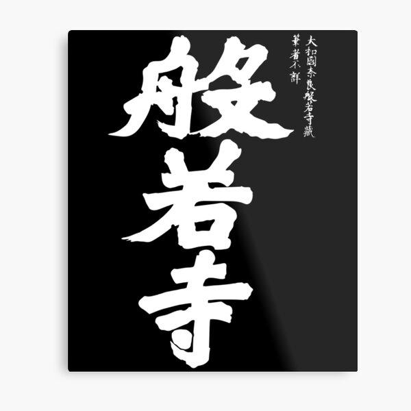 White Japanese Kanji Metal Print