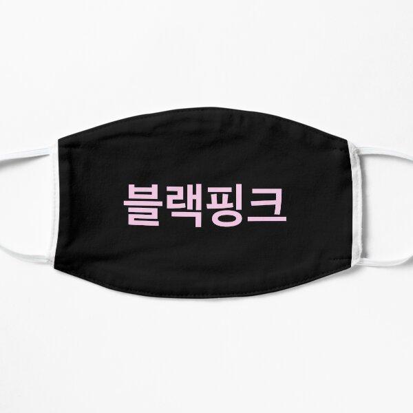 """""""BLACKPINK 블랙핑크"""" hangul mask Mask"""