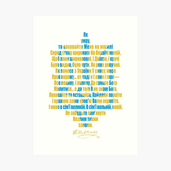 Taras Shevchenko Zapovit (the Will) Art Print
