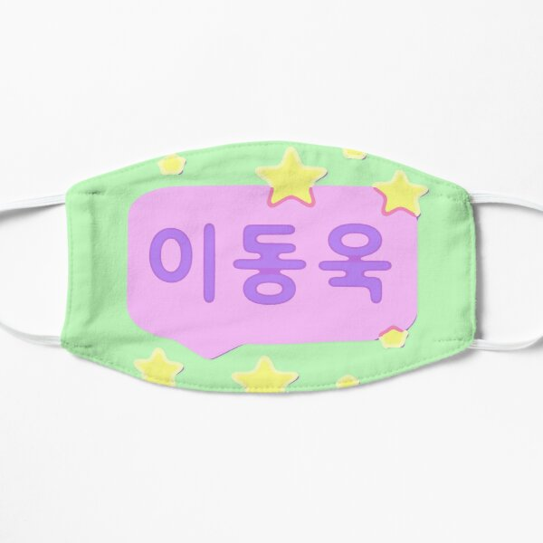 Lee Dong Wook - Pastel Dream Mask
