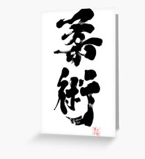 Jiu Jitsu - Charcoal Calligraphy Edition Greeting Card