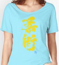 Jiu Jitsu - Brazilian Jiu Jitsu Edition Women's Relaxed Fit T-Shirt