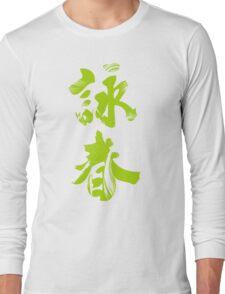 Wing Chun (Eternal Spring) Kung Fu - Neon Green Long Sleeve T-Shirt