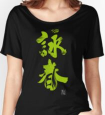 Wing Chun (Eternal Spring) Kung Fu - Neon Green Women's Relaxed Fit T-Shirt