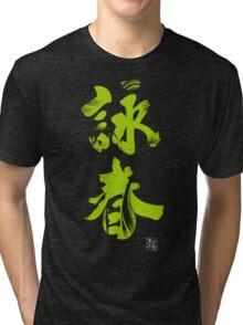 Wing Chun (Eternal Spring) Kung Fu - Neon Green Tri-blend T-Shirt