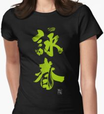 Wing Chun (Eternal Spring) Kung Fu - Neon Green T-Shirt