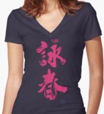 Wing Chun (Eternal Spring) Kung Fu - Lotus Pink Women's Fitted V-Neck T-Shirt