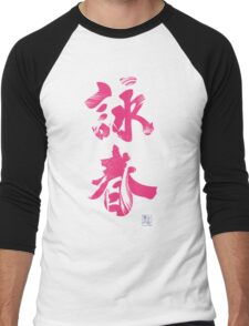 Wing Chun (Eternal Spring) Kung Fu - Lotus Pink Men's Baseball ¾ T-Shirt