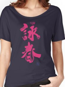 Wing Chun (Eternal Spring) Kung Fu - Lotus Pink Women's Relaxed Fit T-Shirt