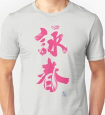 Wing Chun (Eternal Spring) Kung Fu - Lotus Pink T-Shirt