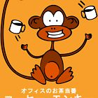Coffee Monkey (コーヒー モンキー) by fridley