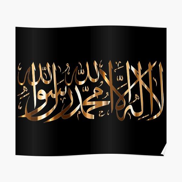 SHAHADAH - لا اله الا اللــــــــه محمد رســـــــــــول اللــــــــه  Poster