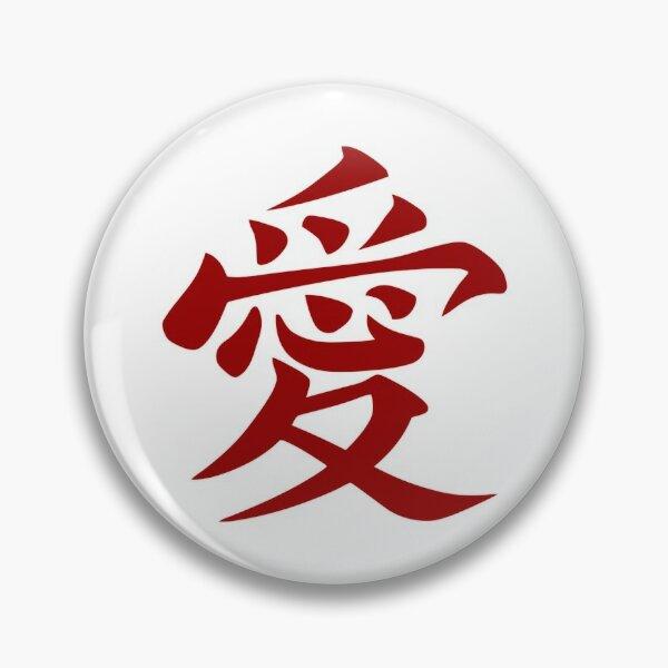 Gaara´s Tattoo [clean symbol] Pin