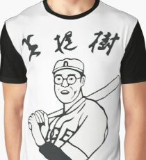 Japanese baseball player - As worn by The Dude Graphic T-Shirt