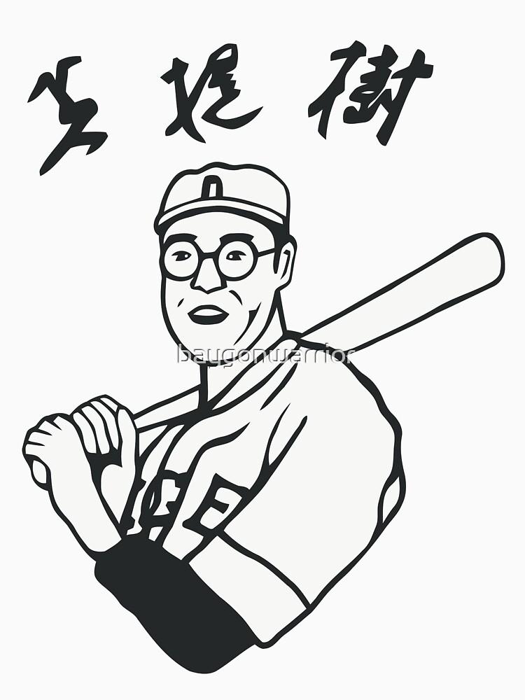 Japanese baseball player - As worn by The Dude | Baseball  Sleeve
