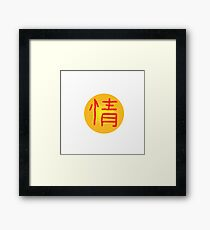 Chinese Character for Emotion Qing Framed Print