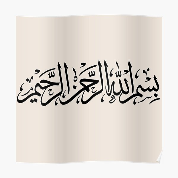 Bismilah Alrahman Alraheem - Arabic - Islamic - بسم الله الرحمن الرحيم Poster