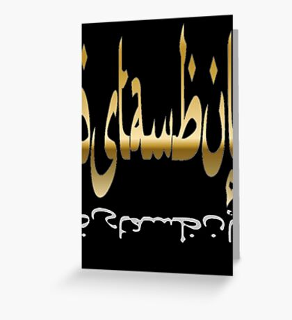 Creative Istanbul Typography Calligraphy Text Greeting Card