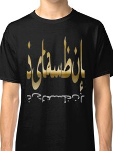 Creative Istanbul Typography Calligraphy Text Classic T-Shirt