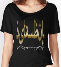 Istanbul Text With Minaret and Stars Women's Relaxed Fit T-Shirt