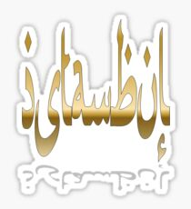Istanbul Skyline Cityscape Typography  Sticker