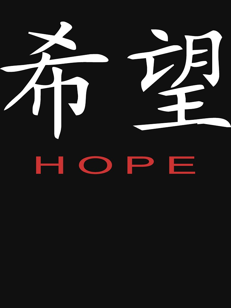 Chinese Symbol For Hope T Shirt Unisex T Shirt By Asiant Shirts