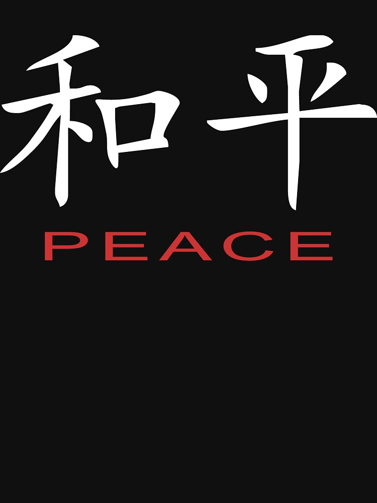 Chinese Symbol For Peace T Shirt Unisex T Shirt By Asiant Shirts