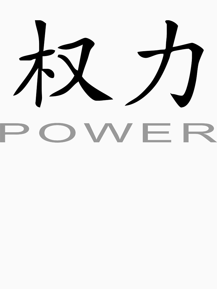 Chinese Symbol For Power T Shirt Unisex T Shirt By Asiant Shirts