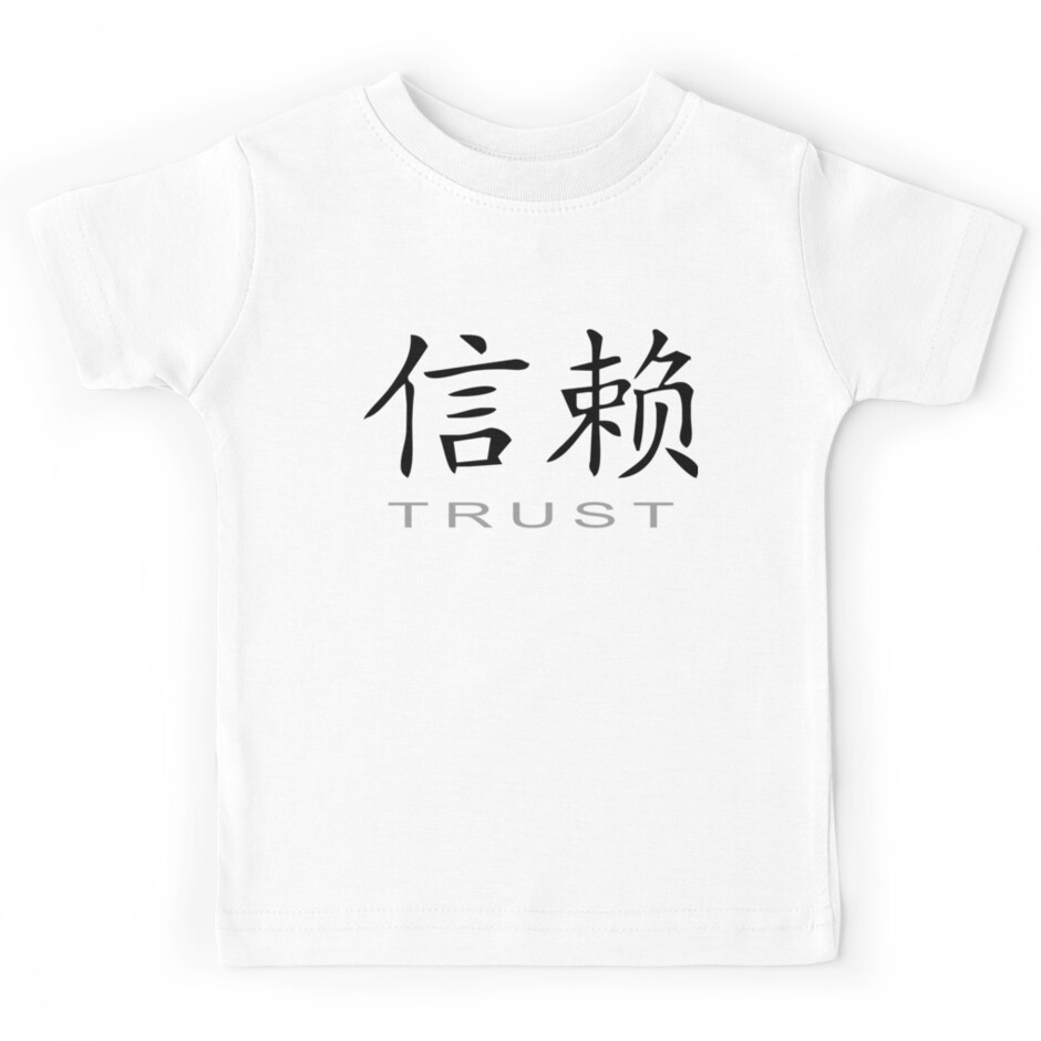 Chinese symbol for trust t shirt kids tees by asiant shirts chinese symbol for trust t shirt by asiant shirts buycottarizona