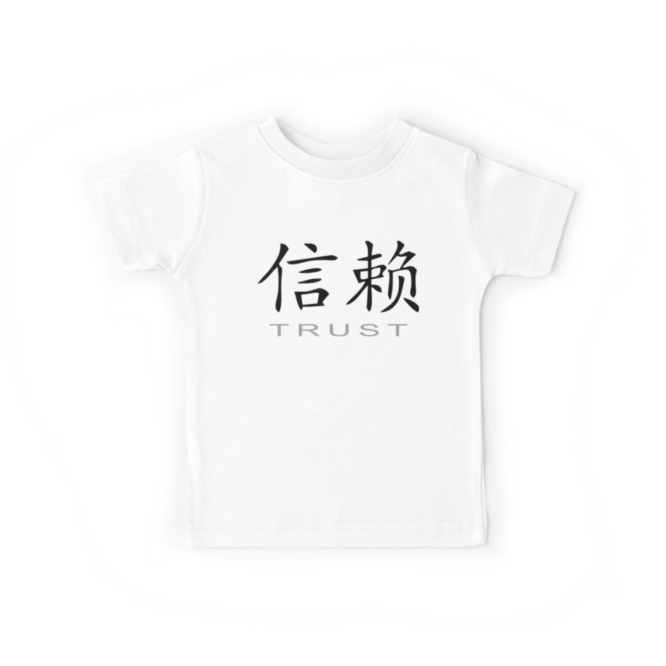 Chinese symbol for trust t shirt kids tees by asiant shirts chinese symbol for trust t shirt by asiant shirts biocorpaavc Image collections
