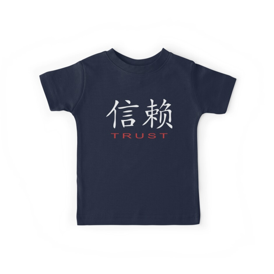 Chinese symbol for trust t shirt kids tees by asiant shirts chinese symbol for trust t shirt by asiant shirts biocorpaavc Choice Image