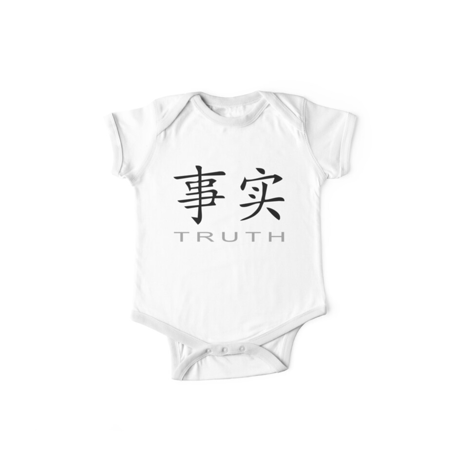 Chinese Symbol For Truth T Shirt One Piece Short Sleeve By Asiant