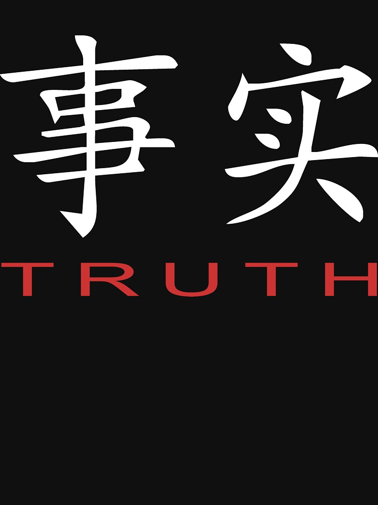 Chinese Symbol For Truth T Shirt Unisex T Shirt By Asiant Shirts