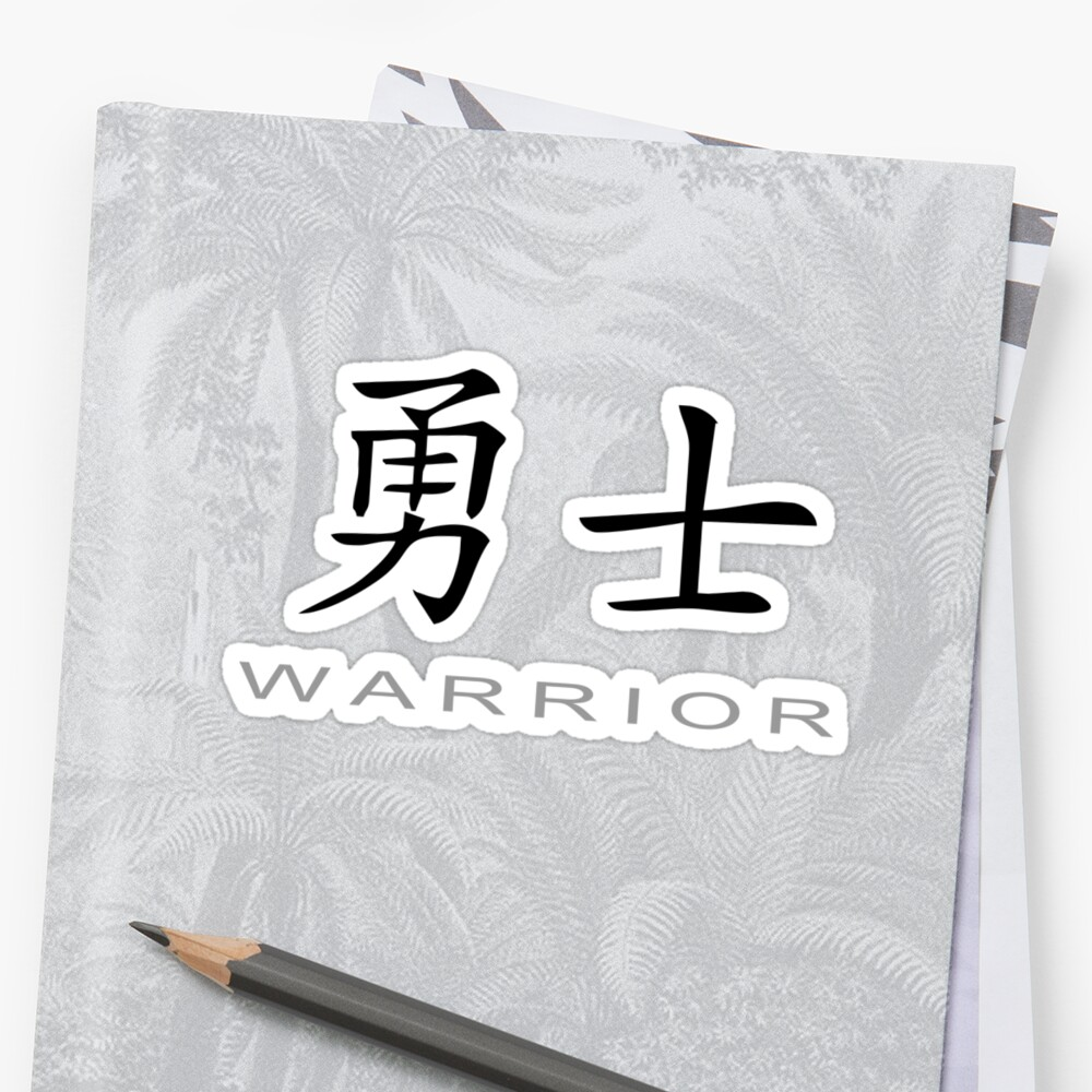 Chinese symbol for warrior t shirt stickers by asiant shirts chinese symbol for warrior t shirt by asiant shirts biocorpaavc Gallery