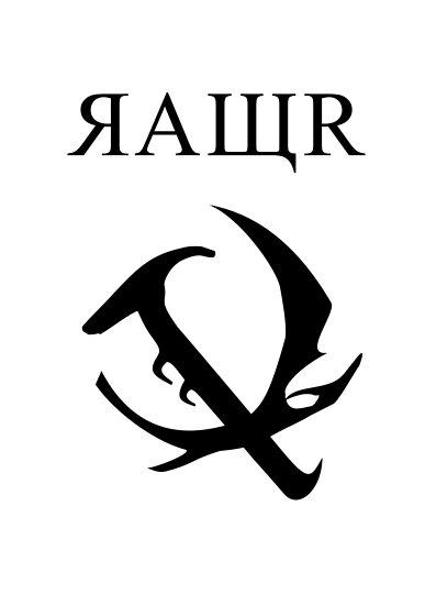 Soviet Dinosaur Hammer Sickle Black Version Posters By Jezkemp