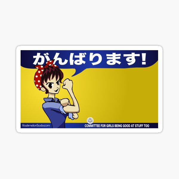Mrs. Beedog - Ganbarimasu Sticker