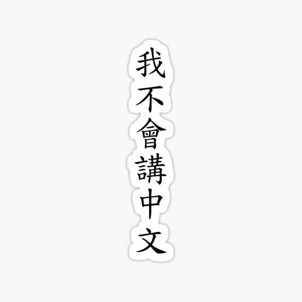 我不會講中文 (I can't speak Chinese) Sticker