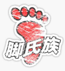 The Foot Clan Sticker