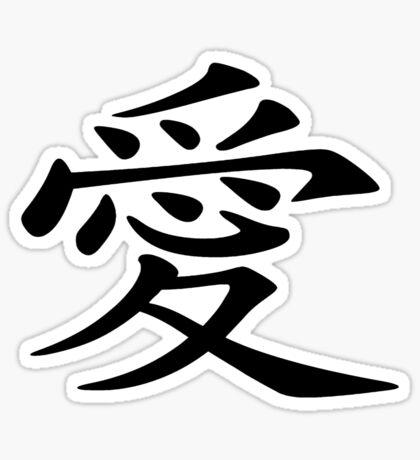 Chinese Love Tattoo Sticker