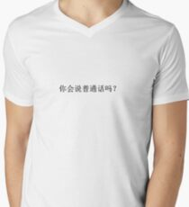 你会说普通话吗? (Do You Speak Mandarin?) Mens V-Neck T-Shirt