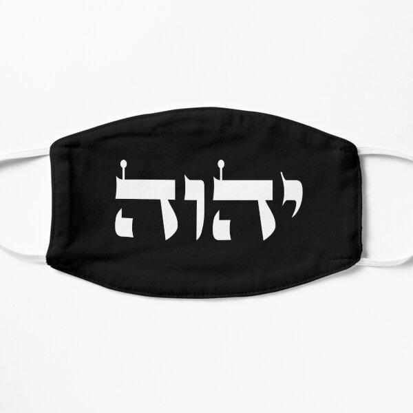 Yahweh Gifts - YHVH God's Name in Hebrew Israelite Gift - Hebrew Israeli Gift - Jehovah Tetragrammaton Hebrew Letters Flat Mask